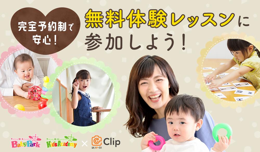完全予約制で安心!無料体験レッスンに参加しよう! BabyPark・KidsAcademy × はいチーズ!