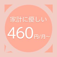 家計に優しい460円/月〜