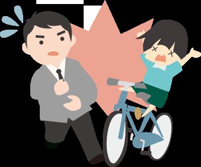 こどもが自転車で通行人にぶつかって怪我をさせてしまった!