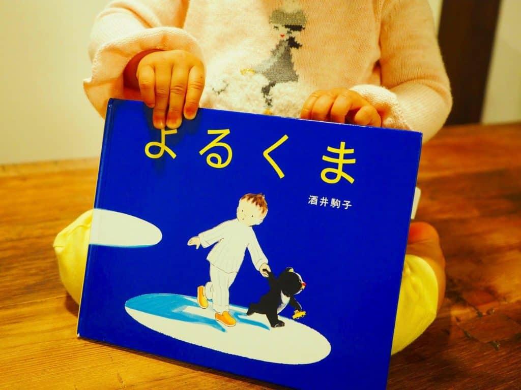今、売れている絵本ではなく、子供が気に入った絵本を教えます!<