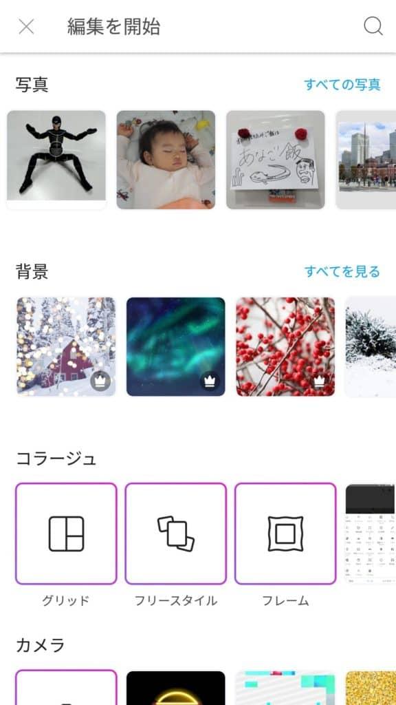 PicsArt:アーティステックに写真を編集して遊べる!
