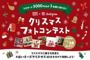 千株式会社が「クリスマスフォトコンテスト」をInstagramで開催中!