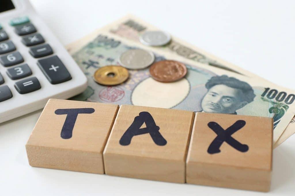 育休中に免除される税金、減免される税金について