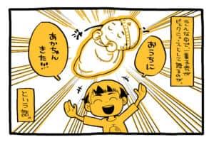 「うちに赤ちゃんがきた!」子供目線から見ると生まれた、ではなく来ただそうです