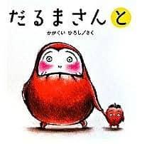 「だるまさんが」シリーズは新たな定番子供向け絵本。成長しても楽しめる