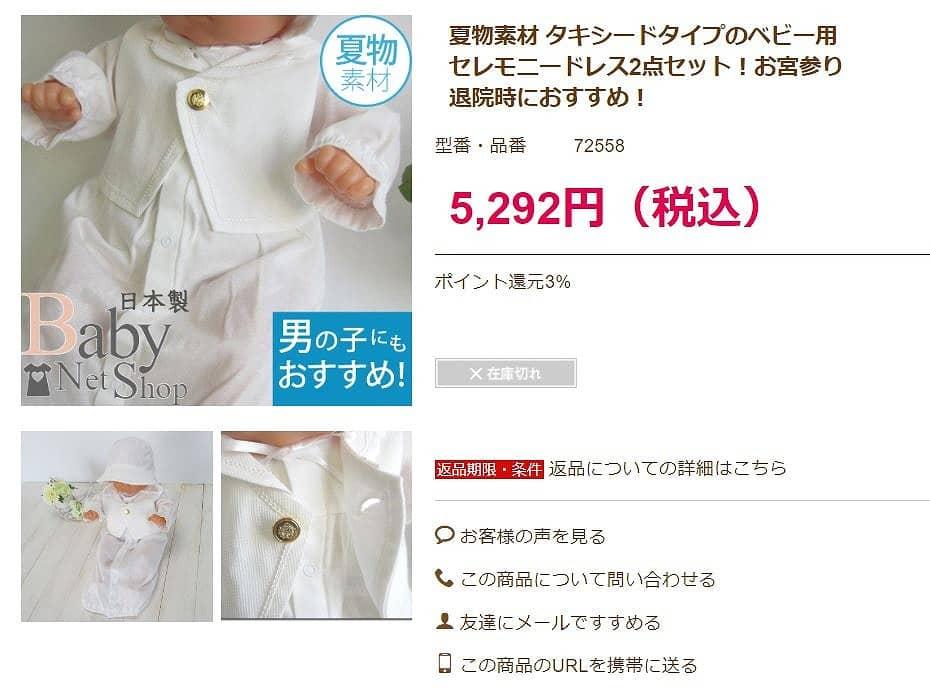男の子用ベビードレス:タキシードタイプ
