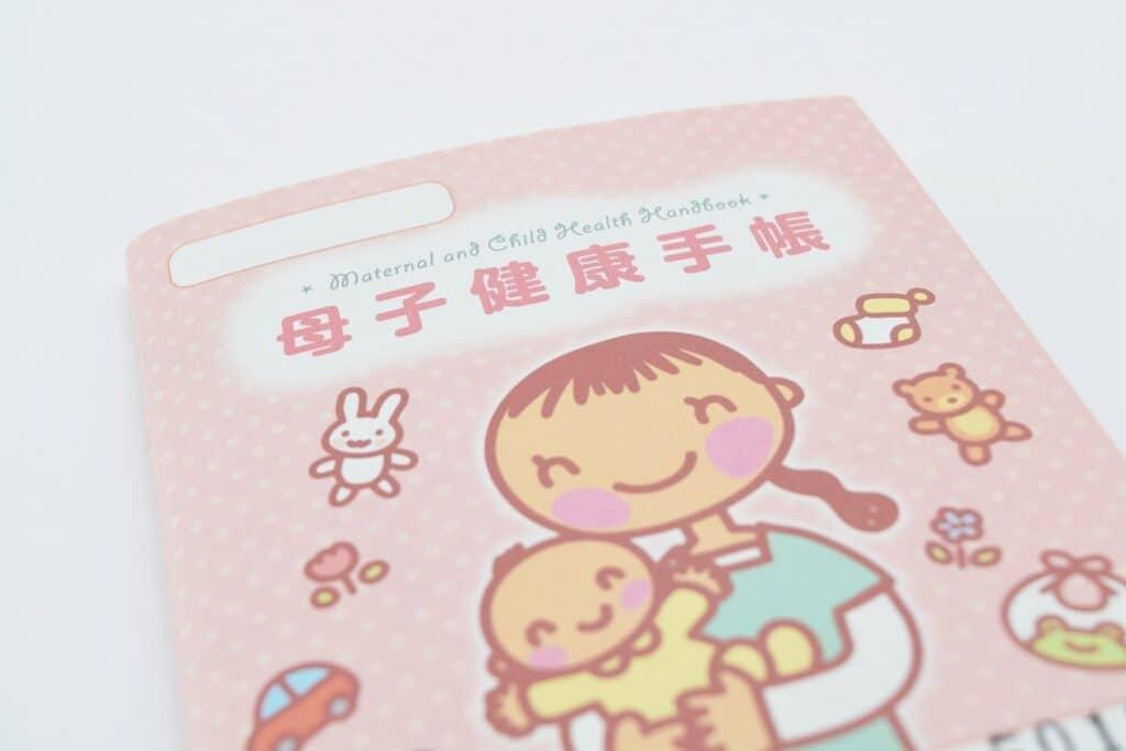 母子手帳(母子健康手帳)はなんのためにあるの?