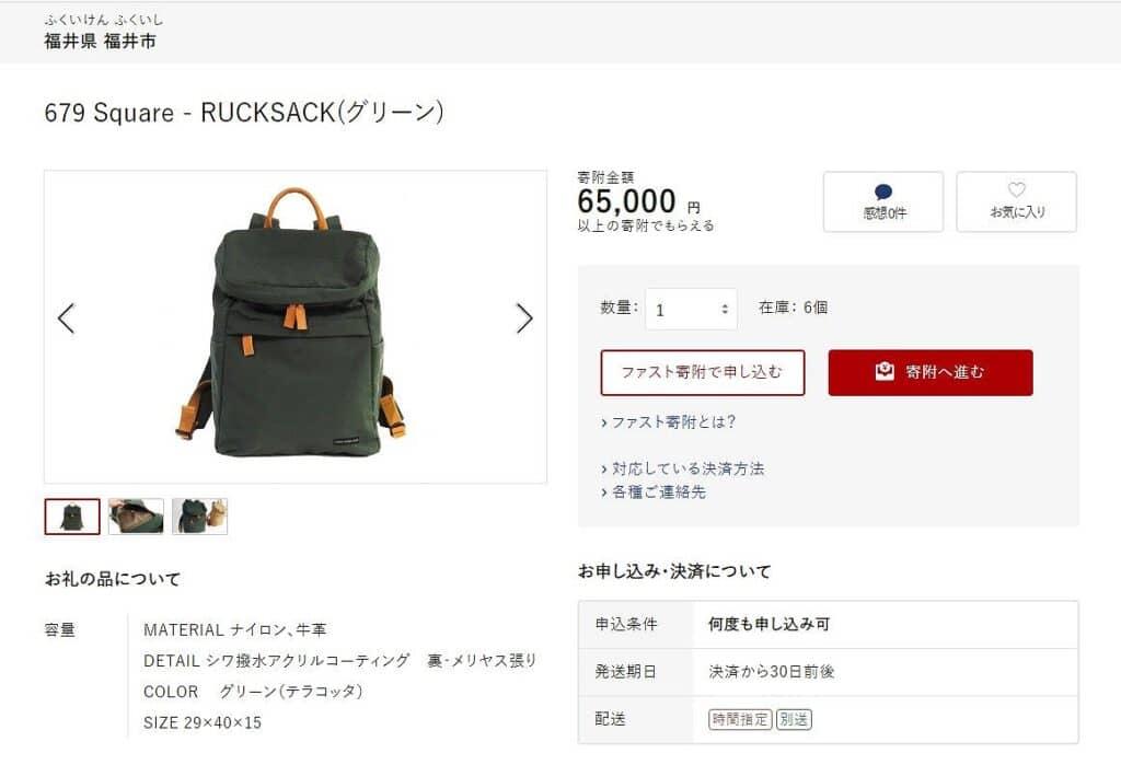 679 Square - RUCKSACK/福井県福井市