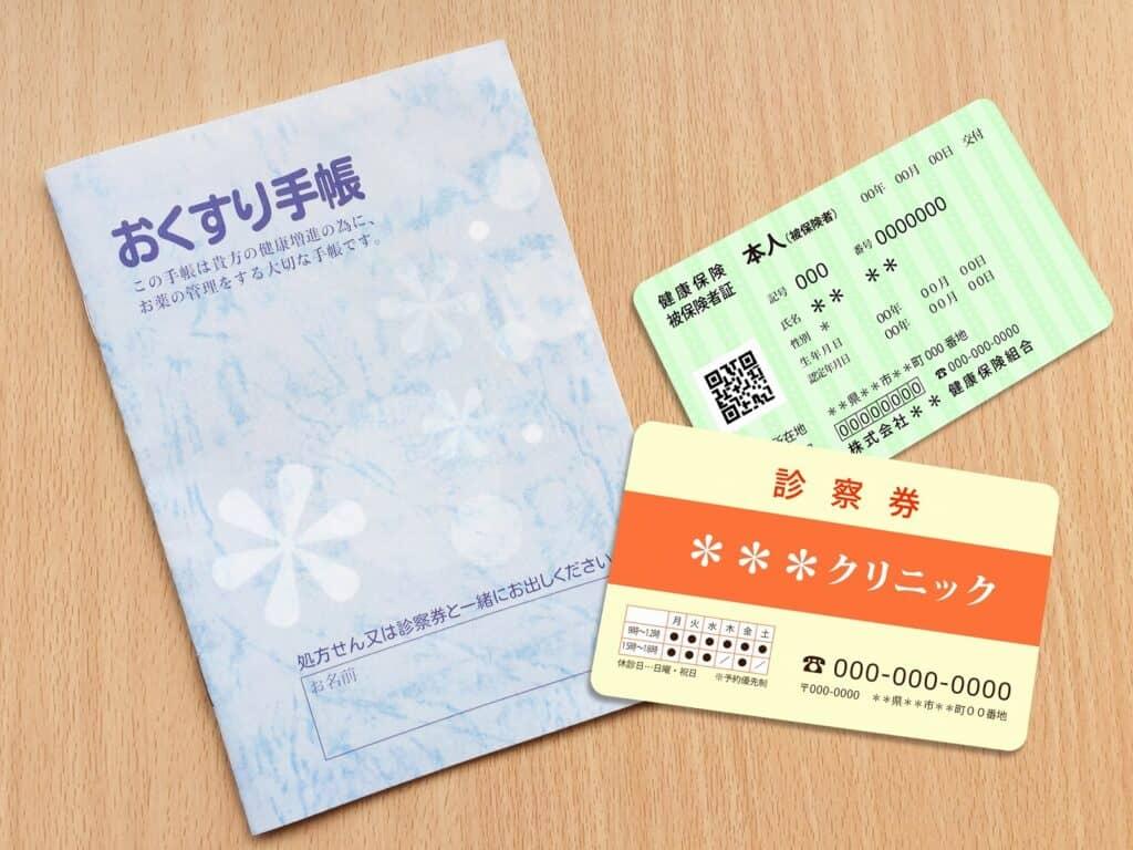 乳幼児医療証の受給資格