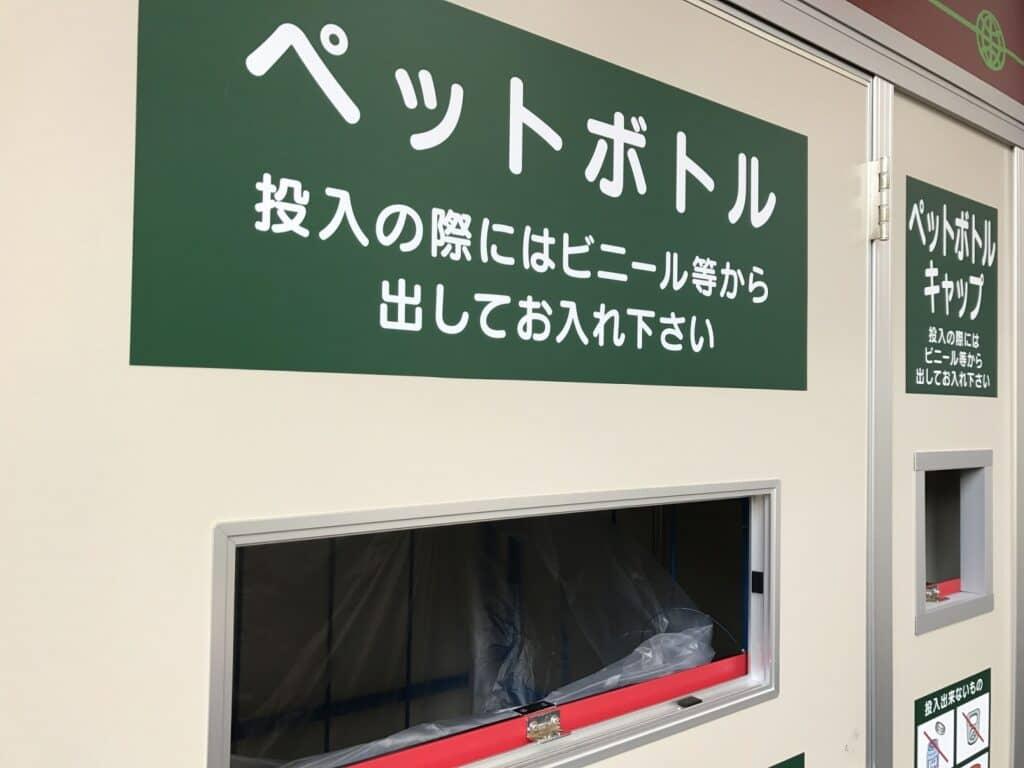 リサイクルができる場所