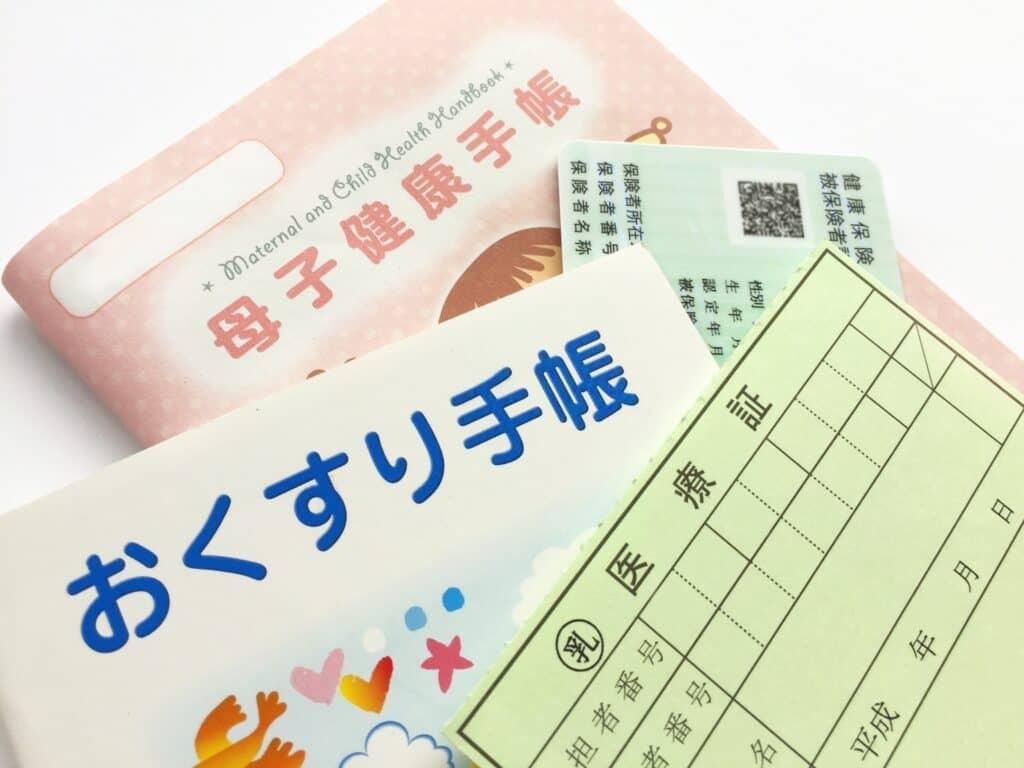 お薬手帳は保険証、医療証、診察券と一緒にまとめておくと便利
