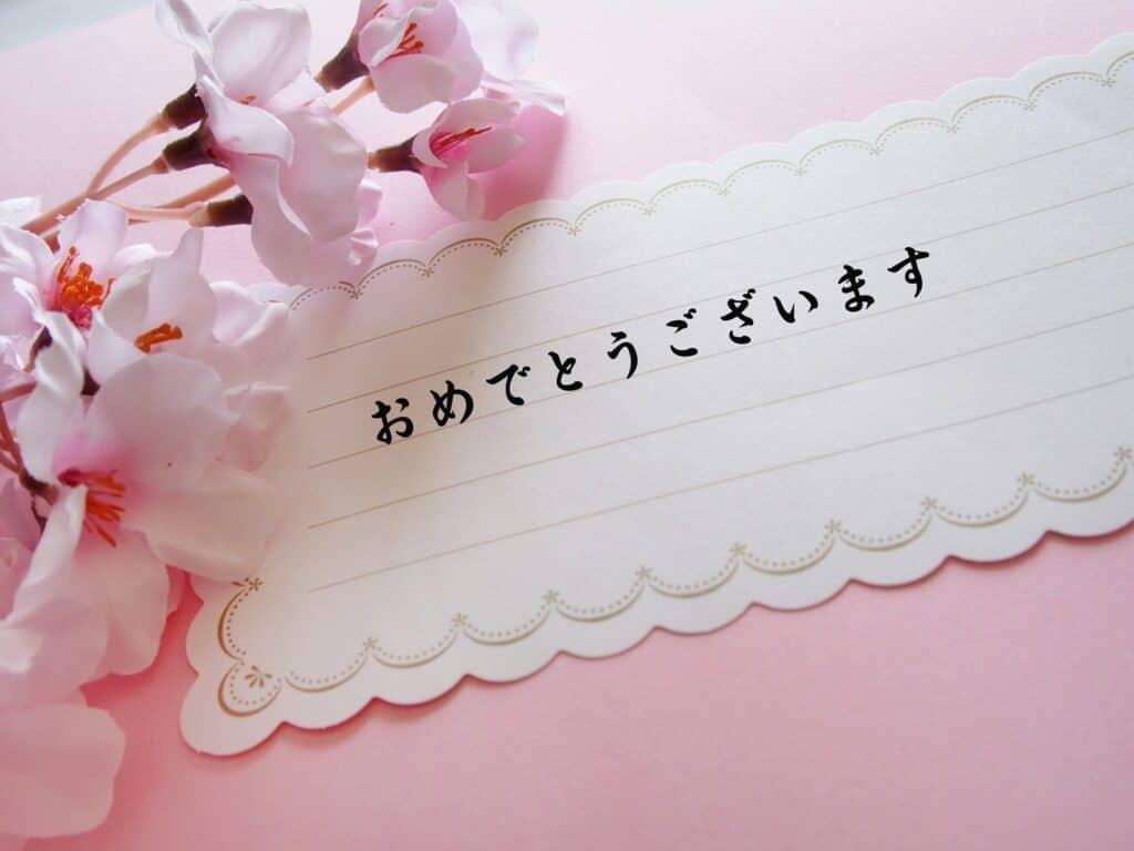 入学祝いに定番のプレゼント