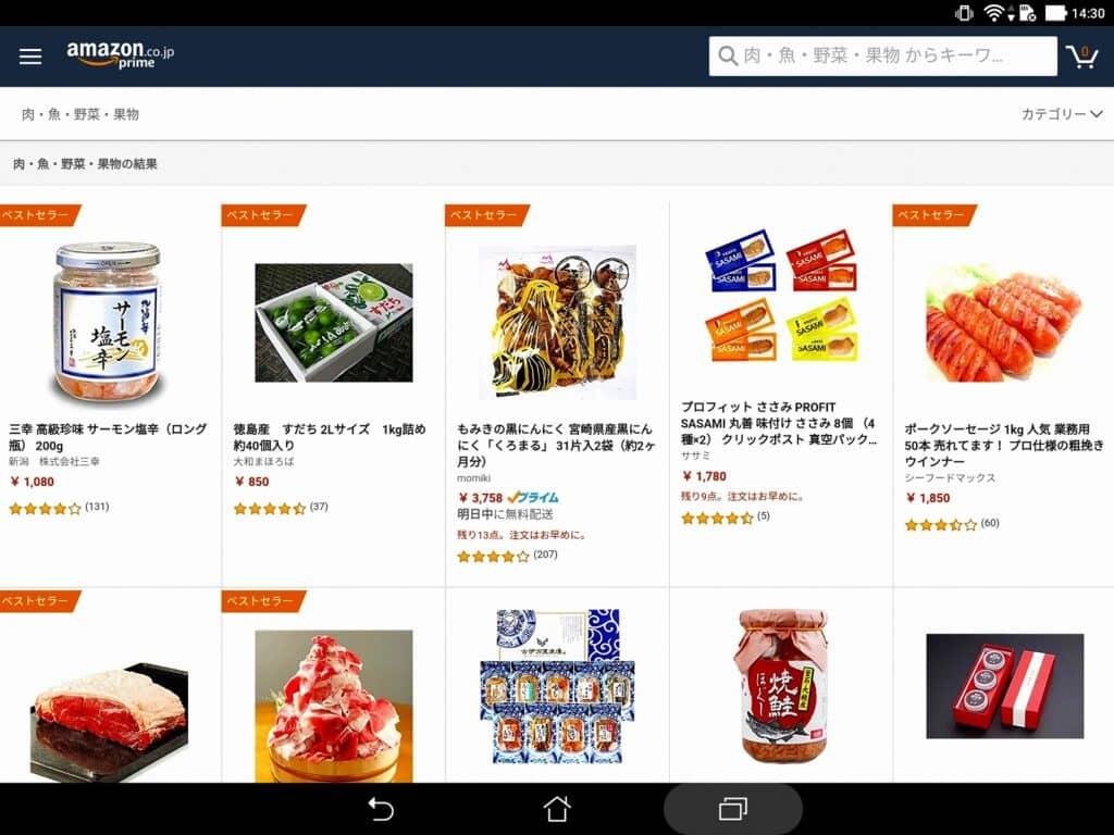 ママ向け日用品通販サイト2:Amazon(アマゾン)