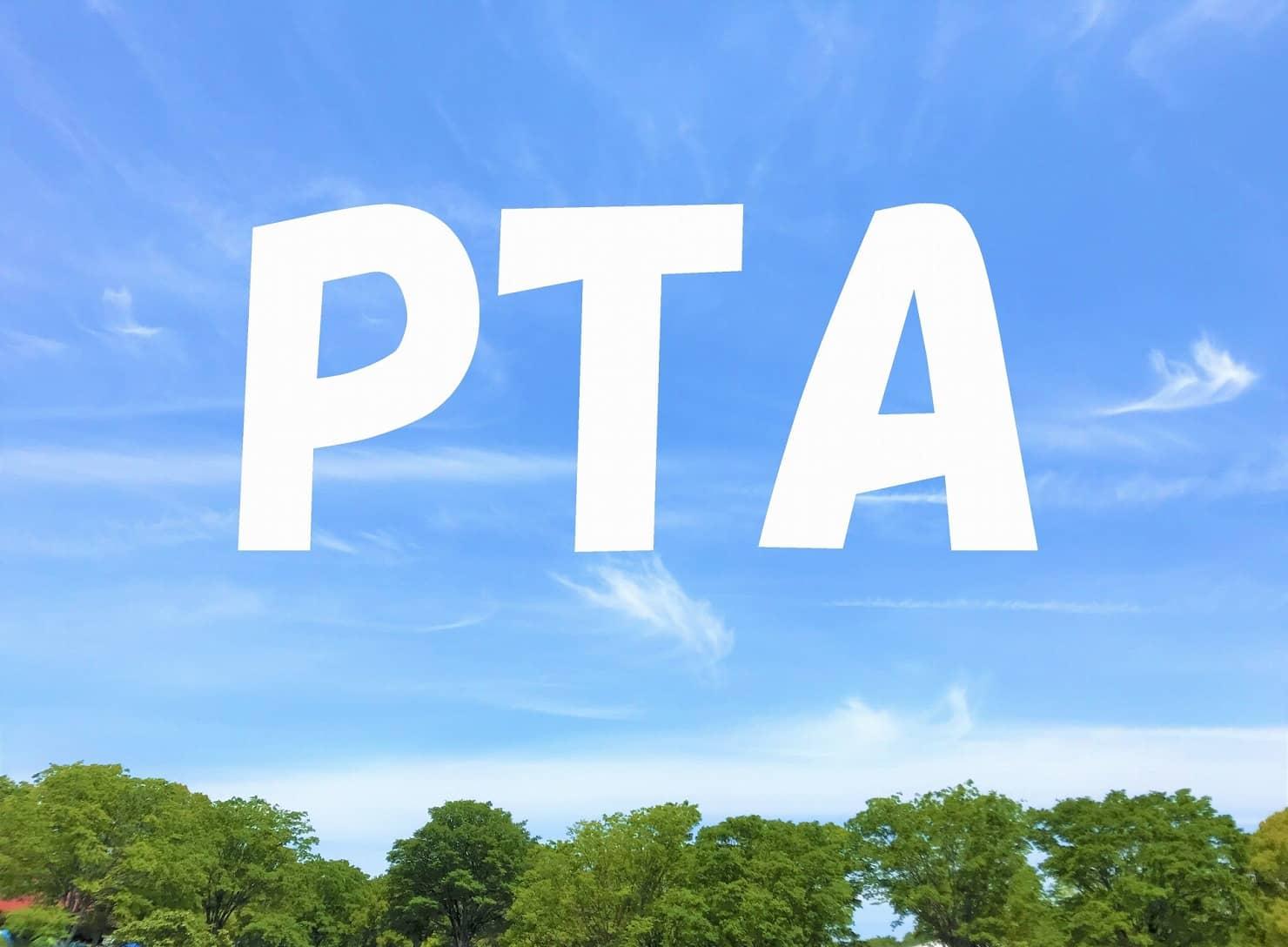 PTA役員に関するトラブルが嫌。役員にならないための上手な断り方とは?
