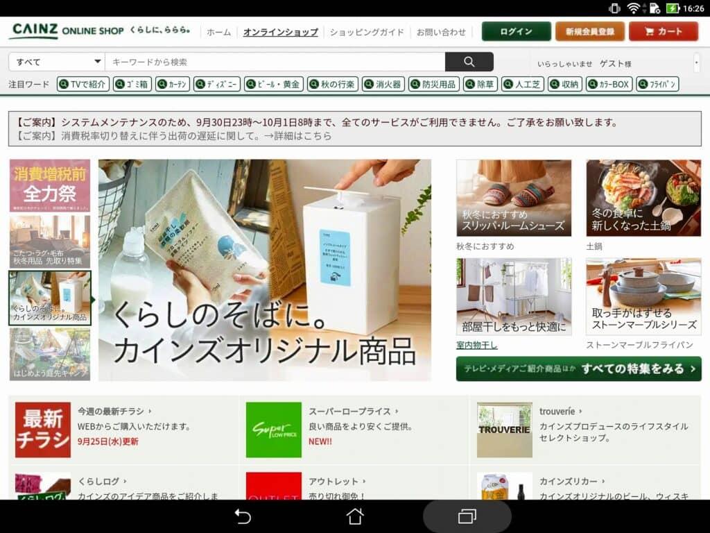 ママ向け日用品通販サイト5:カインズオンラインショップ