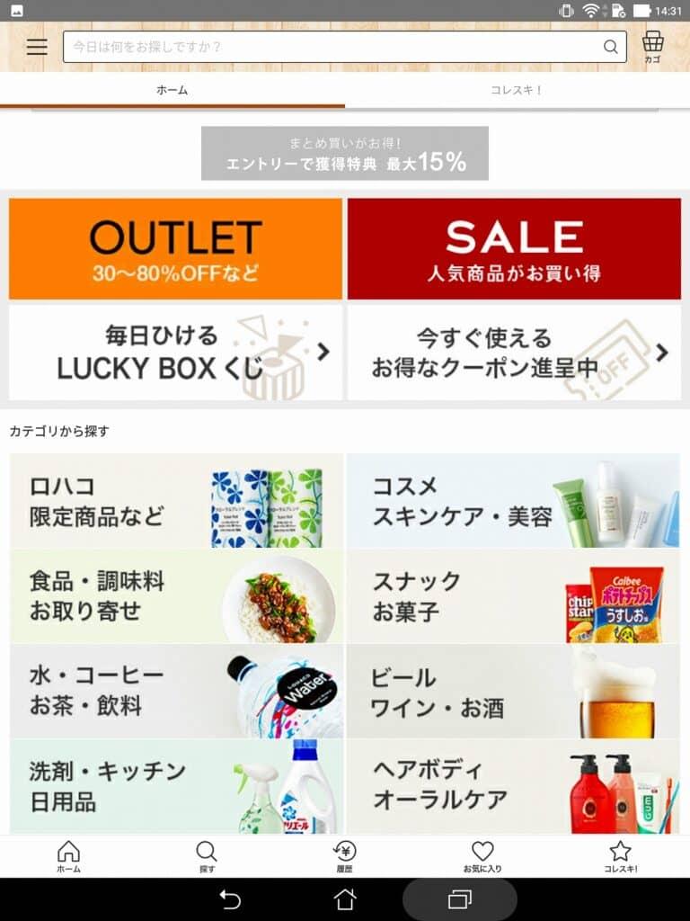 ママ向け日用品通販サイト3:LOHACO(ロハコ)