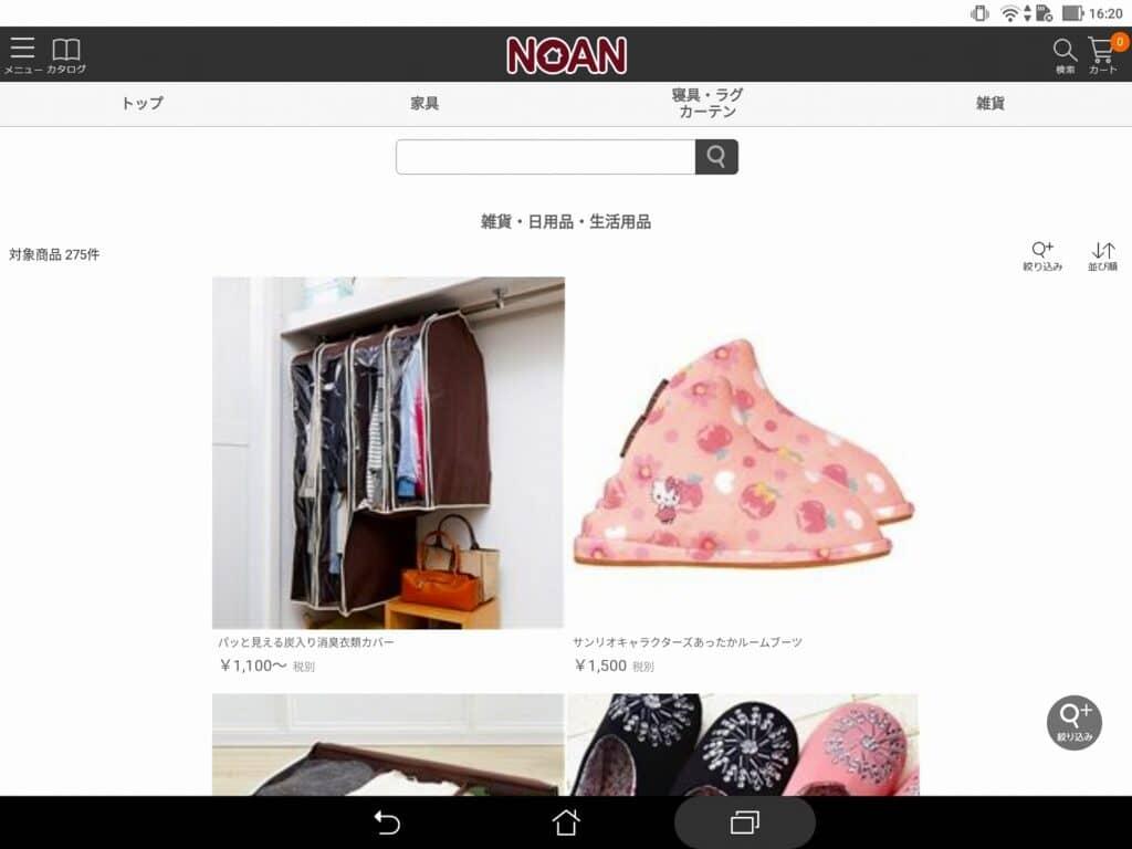 NOAN(ノアン)