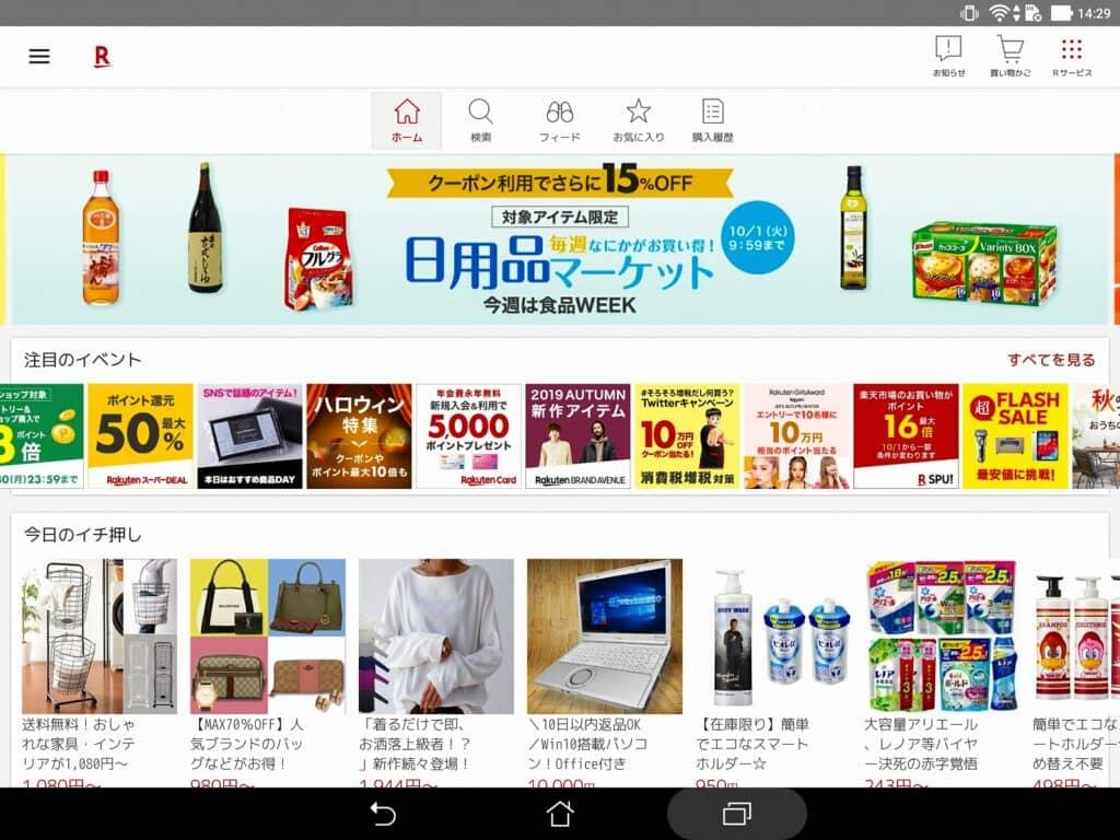ママ向け日用品通販サイト1:楽天市場