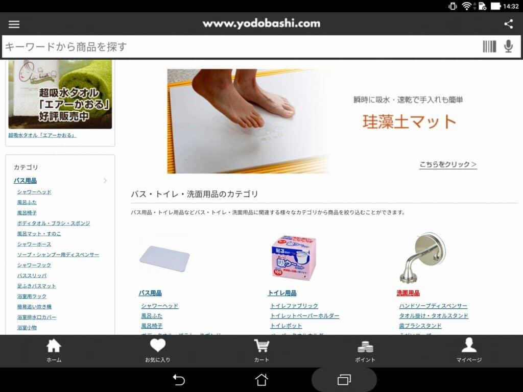 ママ向け日用品通販サイト4:ヨドバシ.com