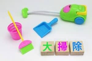 大掃除はいつやるべき? 大掃除の基本(道具・やり方・コツ)を紹介