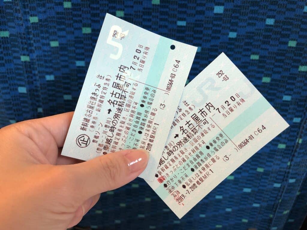 新幹線の子供料金を安くする方法