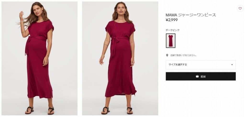 H&M・マタニティにおすすめの「ワンピース」