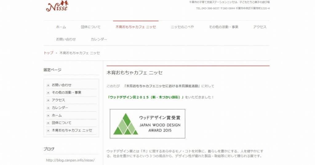 【千葉県・千葉市】木育おもちゃカフェニッセ