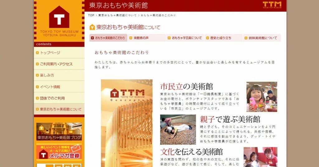 【東京・四谷】東京おもちゃ美術館