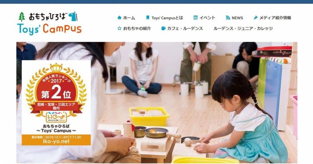【兵庫県・神戸市】おもちゃひろば Toys' Campus