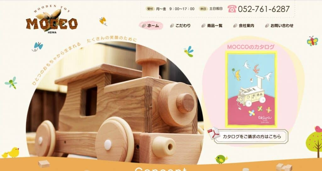 国内木製玩具メーカー|MOCCO(モッコ)