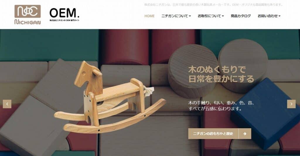 国内木製玩具メーカー|ニチガン