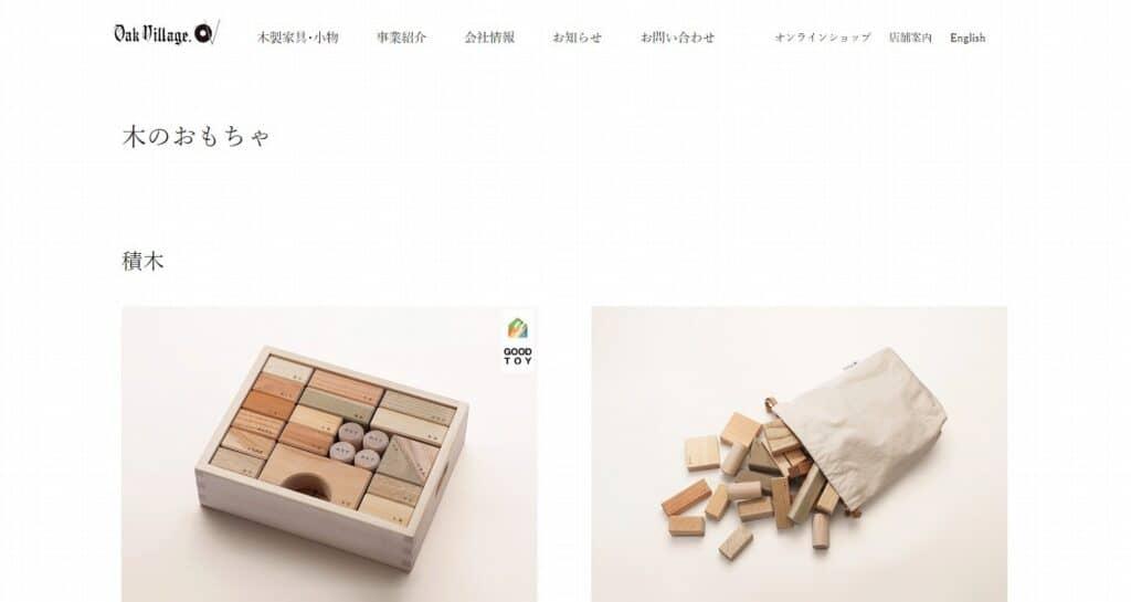国内木製玩具メーカー|オークヴィレッジ