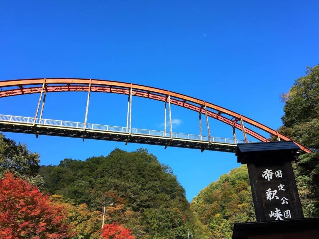 帝釈峡 水辺公園