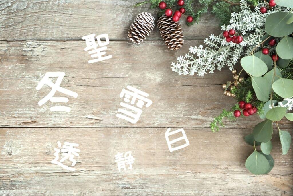 冬をイメージする漢字を使ったおしゃれな女の子の名前