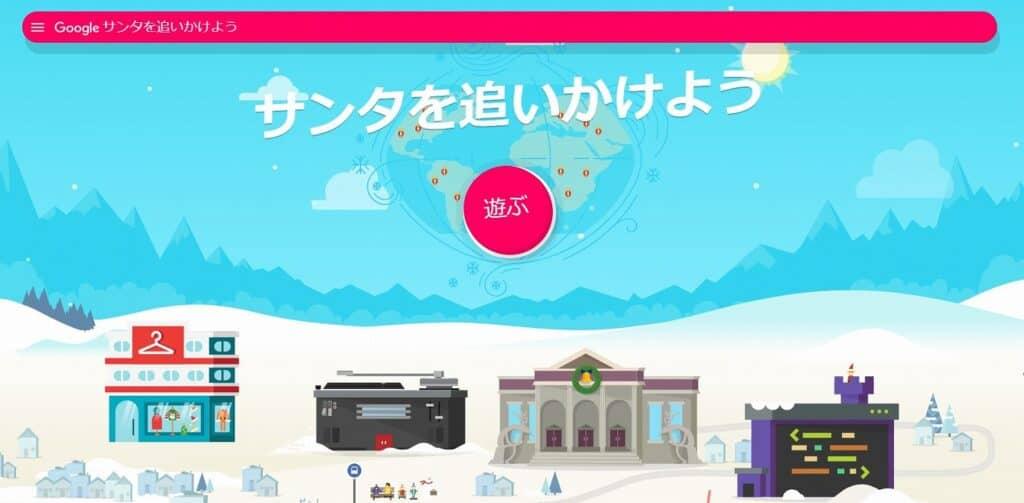 Google Santa Tracker(グーグルサンタトラッカー)とは