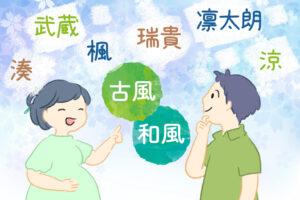 【男の子】かっこいい古風・和風な名前135選! 日本らしさを感じる名前を紹介
