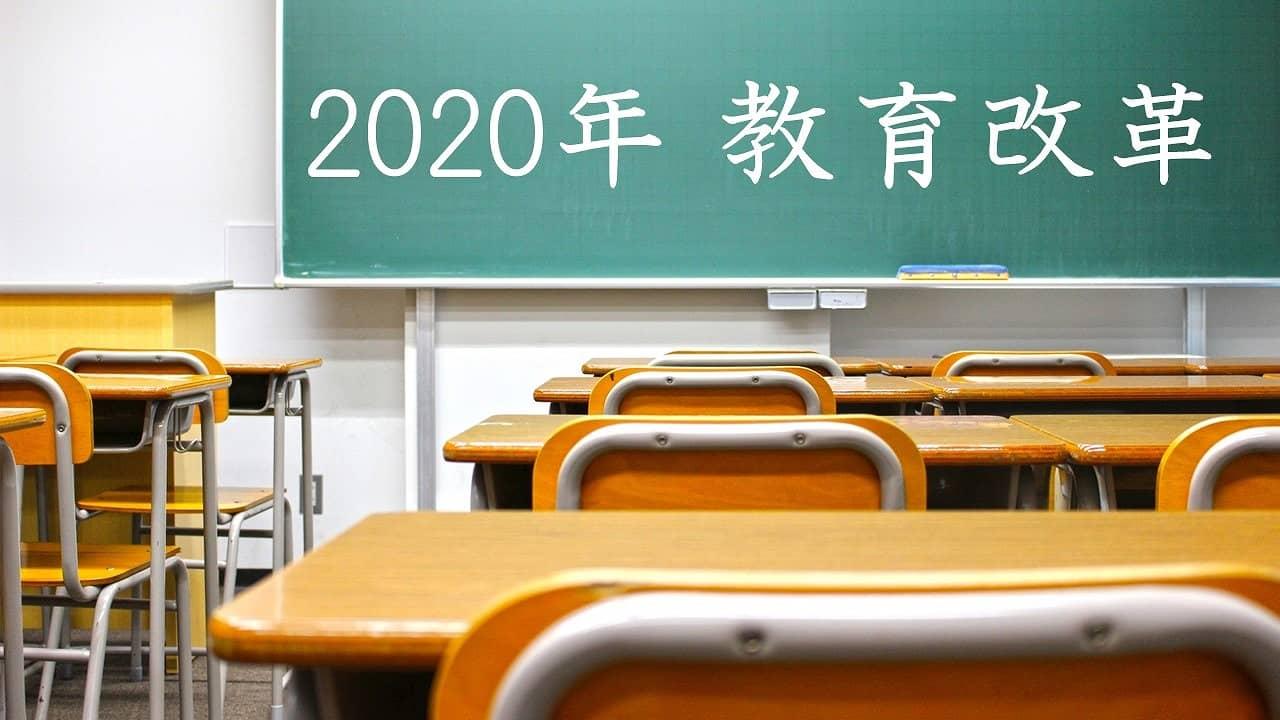 2020年の教育改革での学習指導要領の変更点は? 小中高での教育がどう変わるかを徹底解説