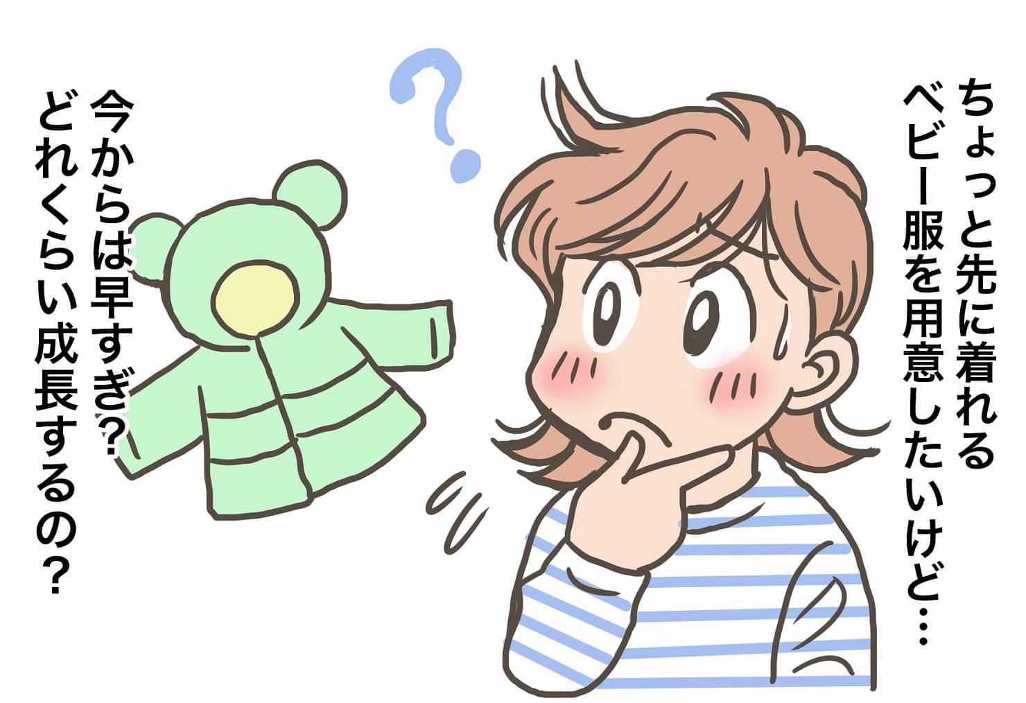 【育児漫画・育児あるあるvol.1】「ベビー服のサイズ選びは難しい」