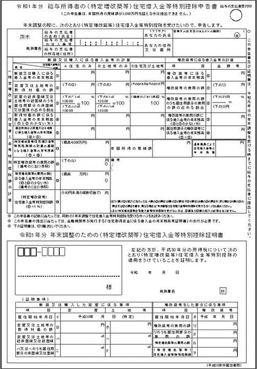 住宅借入金等特別控除申告書の書き方