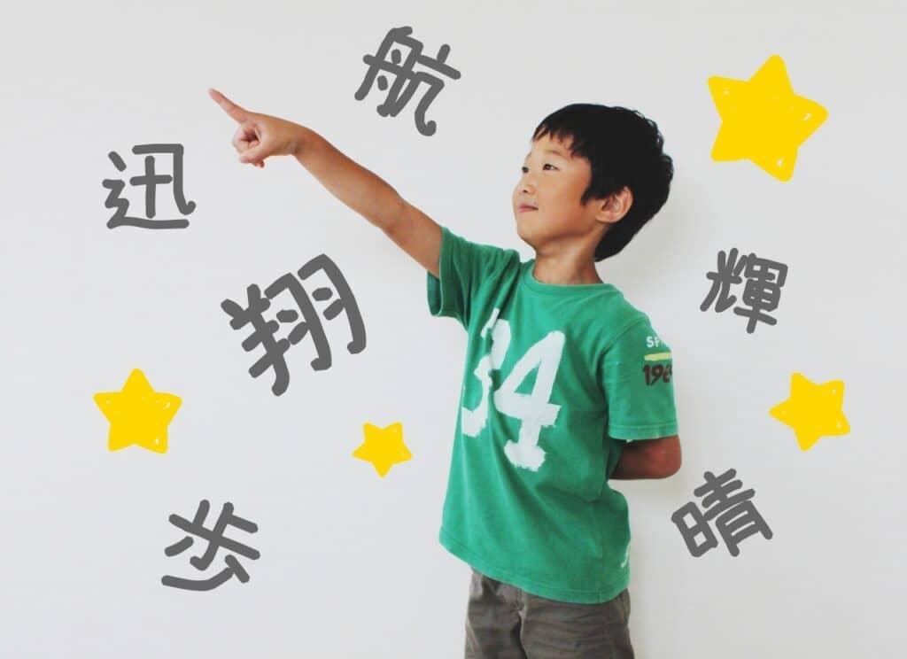 読みの数で選ぶ! 漢字一文字の男の子の名前23選