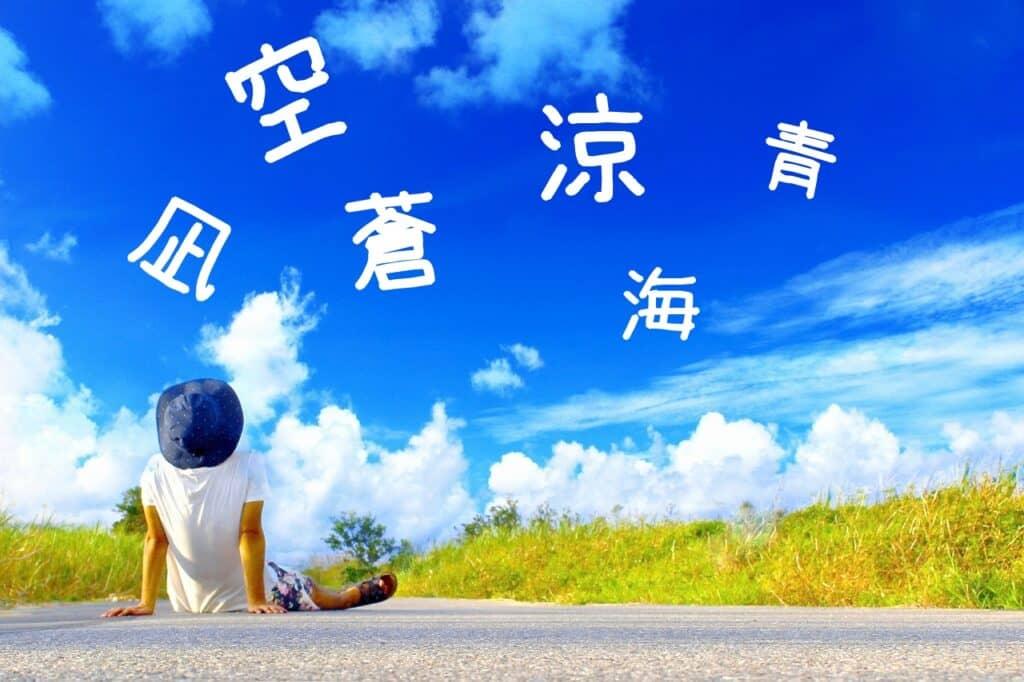 夏をイメージする漢字を使ったかっこいい男の子の名前