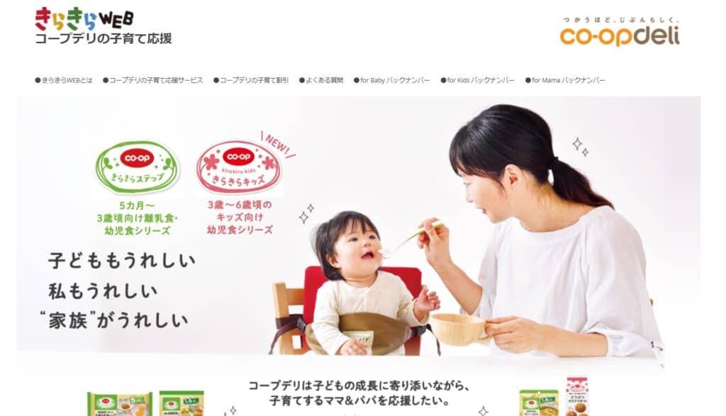 離乳食に使える!宅配食材1|コープデリ