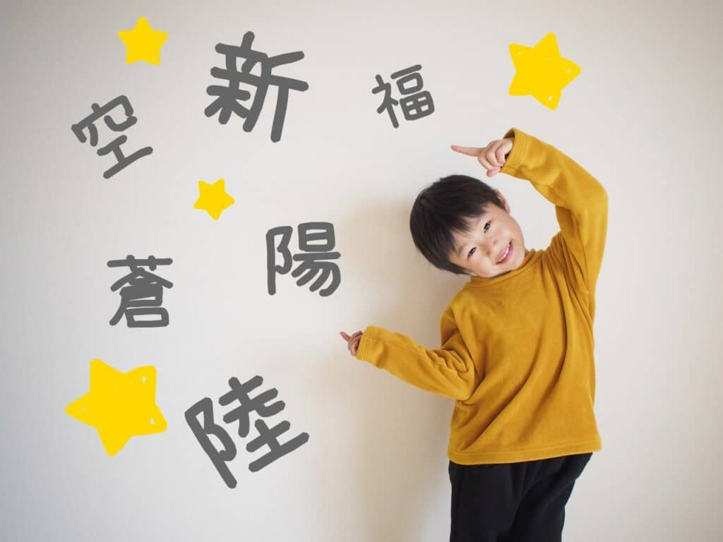 イメージから選ぶ! 漢字一文字の男の子の名前63選