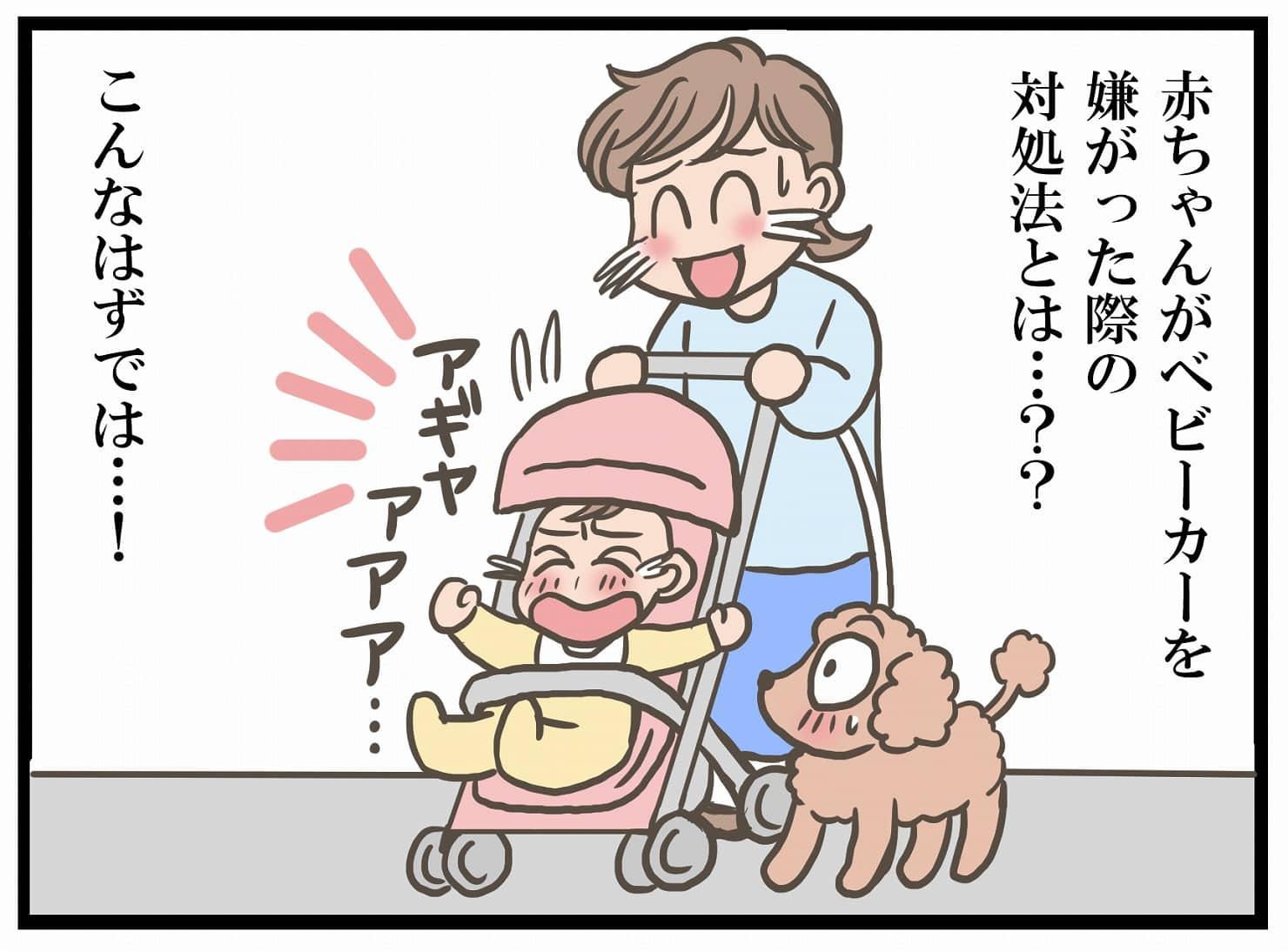 【育児漫画・育児あるあるvol.2】「楽しいベビーカーライフを想像していたけど…!?」