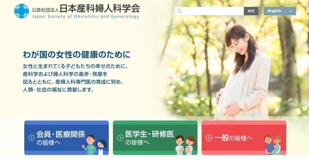 日本産科婦人科学会の見解