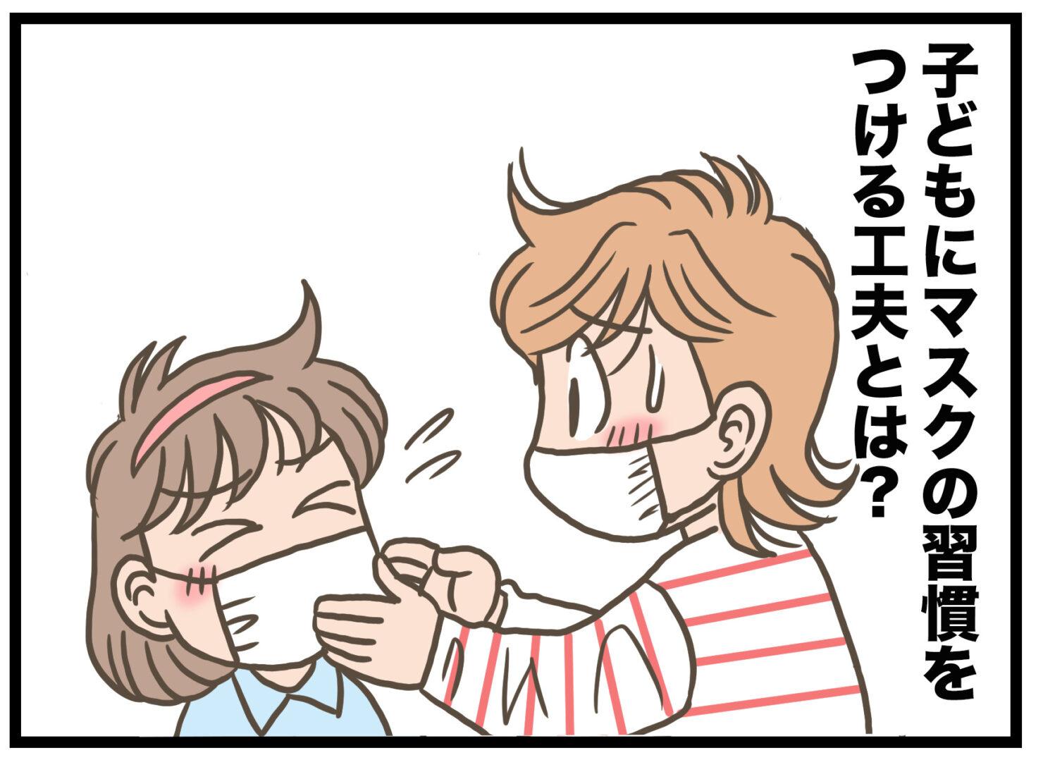 【育児漫画・育児あるあるvol.4】「感染症予防! 嫌がる子供にマスクをつける方法は?」