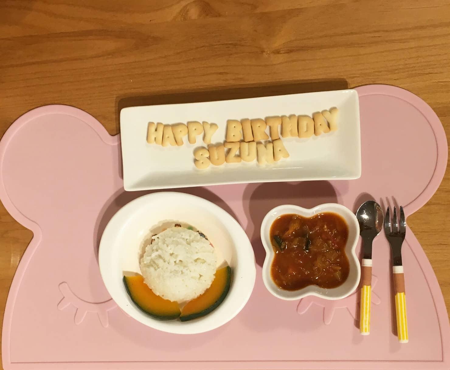 1歳の誕生日はケーキ以外に離乳食プレートもおすすめ!