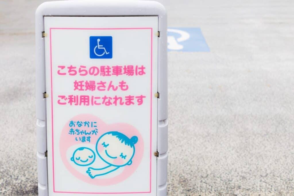 妊婦も車のシートベルト着用が義務付けられている