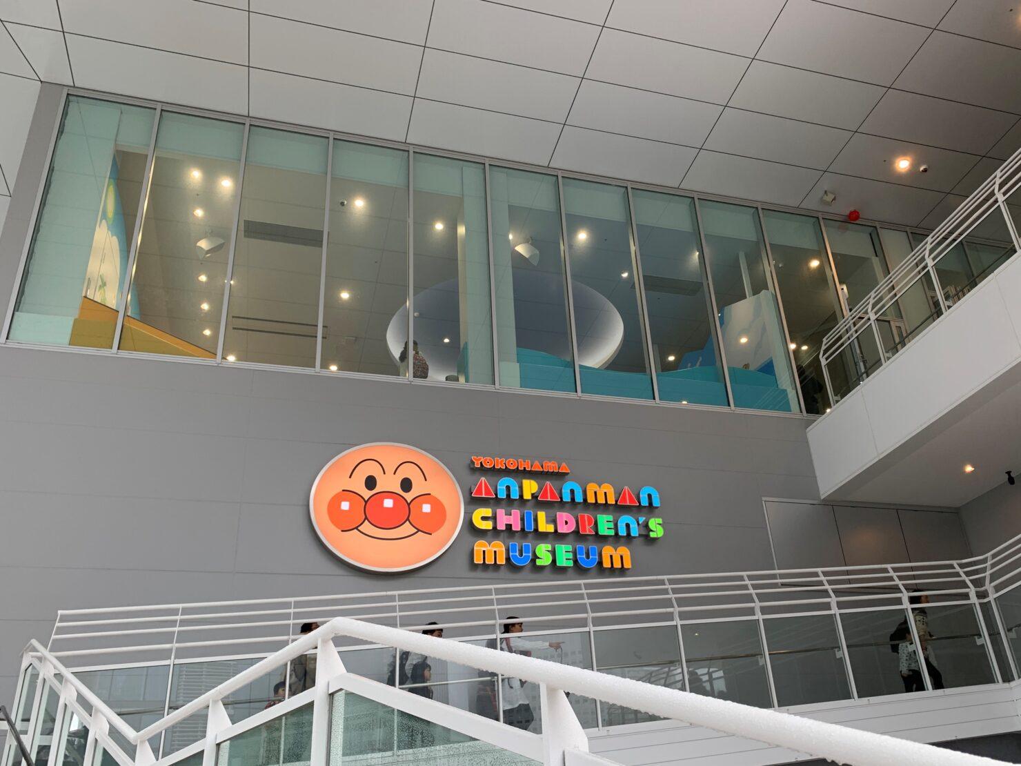 アンパンマンミュージアムの魅力は? 何歳の子供におすすめ? 誕生日限定特典などお得な6つのサービス