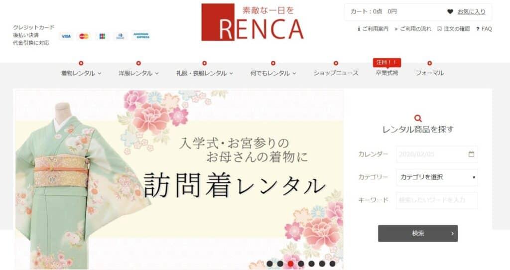 スーツレンタル RENCA